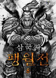 삼국지 팽월전. 8(완결)