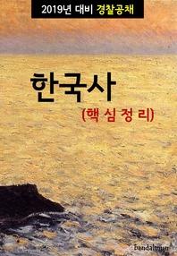 2019년 대비 경찰공채 한국사 (핵심정리)