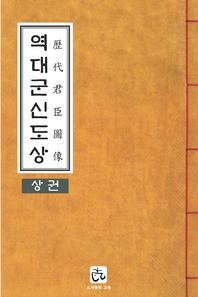 역대군신도상(歷代君臣圖像) 상권
