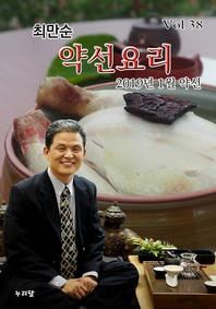 최만순 약선요리 (2019년 1월 약선)