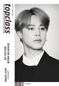 톱클래스 2019년 01월호 (통권 164호)