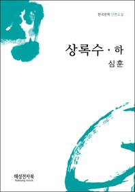 심훈 상록수. 하