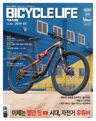 자전거생활 2019년 02월호