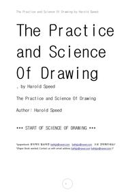 데생 도화의 실습과 기술.The Practice and Science Of Drawing by Harold Speed