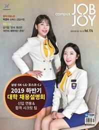 캠퍼스 잡앤조이 (CAMPUS Job & Joy) 174호
