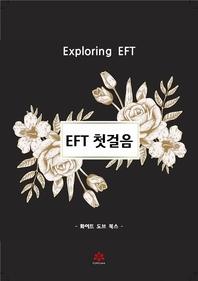 EFT 첫걸음