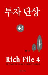 Rich File (리치파일) 4-5