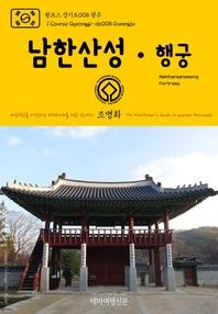 원코스 경기도008 광주 남한산성·행궁 대한민국을 여행하는 히치하이커를 위한 안내서