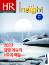 HR Insight 2020년 01월호
