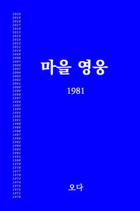 마을영웅. 1981