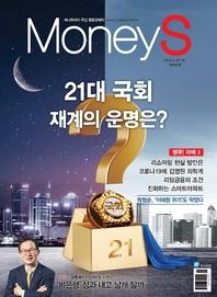머니S 2020년 05월 646호 (주간지)