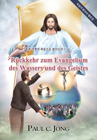 물과 성령의 복음으로 돌아오라 ( Ⅰ ) -독일어한국어합본집