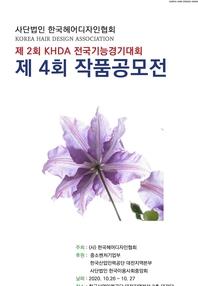 제4회 KHDA 작품 공모전