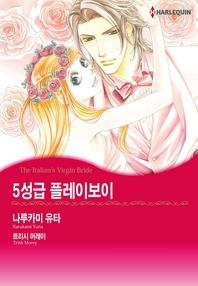 [할리퀸] 5성급 플레이보이 (완결)