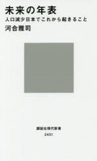 [해외]未來の年表 人口減少日本でこれから起きること