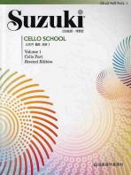 스즈키 첼로 교본. 1(개정판)(CD1장포함)