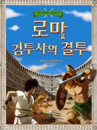 로마 검투사의 결투(History Quest)
