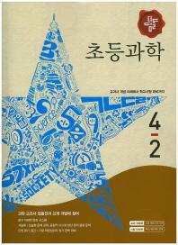 초등 과학 4-2(2015)(디딤돌)