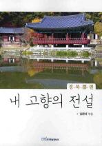 내고향의 전설 : 경북군 편