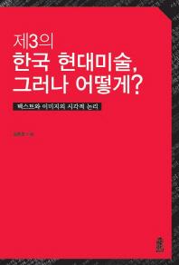 제3의 한국현대미술, 그러나 어떻게