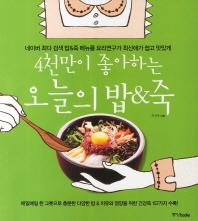 오늘의 밥 죽(4천만이 좋아하는)