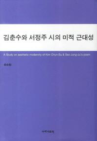김춘수와 서정주 시의 미적 근대성(양장본 HardCover)
