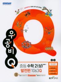 중학 수학2(상) 발전편 1063Q(2020)(우공비Q)