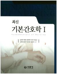 기본간호학. 1(최신)(6판)