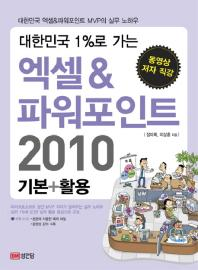 엑셀 파워포인트 2010(기본 활용)(대한민국 1%로 가는)(CD1장포함)