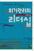 위기관리의 리더십(조선왕조에서 배우는)