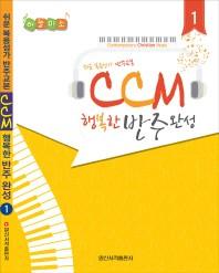 CCM 행복한 반주완성. 1(하늘미소)(스프링)