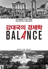 강대국의 경제학(Balance)(양장본 HardCover)