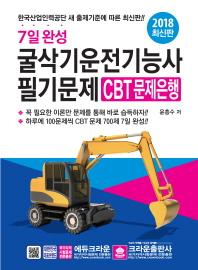 굴삭기운전기능사 필기 CBT 문제은행(2018)(7일완성)