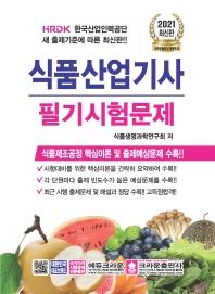 식품산업기사 필기시험문제(2021)(9판)