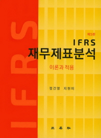 IFRS 재무제표분석(5판)(양장본 HardCover)