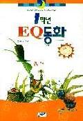 EQ 동화(1학년)