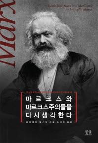 마르크스와 마르크스주의들을 다시 생각한다(경상대학교 사회과학연구원 사회과학연구총서 40)