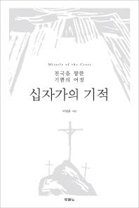 십자가의 기적
