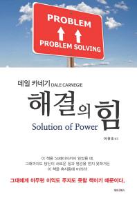 해결의 힘