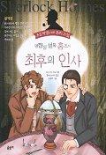 명탐정 셜록 홈즈의 최후의 인사(초등학생을 위한 추리 소설) 초판2쇄