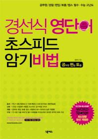 경선식 영단어 초스피드 암기비법(개정판)