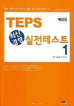 TEPS 최신경향 실전테스트 1(TAPE1개포함)