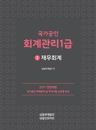 회계관리1급. 1: 재무회계(2017)(국가공인)(전면개정판 20판)