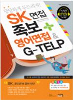 SK 면접 족보 + 영어면접 & G-TELP(별책부록1권포함)