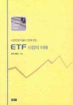 ETF 시장의 이해