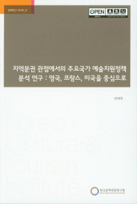 지역분권 관점에서의 주요국가 예술지원정책 분석연구(정책연구 2018_12)
