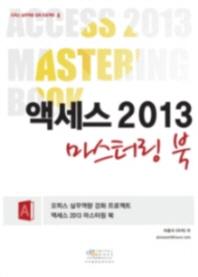액세스 2013 마스터링 북(오피스 실무역량 강화 프로젝트 8)