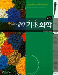 대학기초화학(줌달의)(7판)