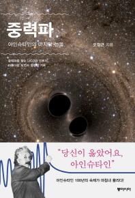 중력파  아인슈타인의 마지막 선물
