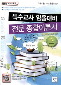 특수교사 임용대비 전문 종합이론서(상)